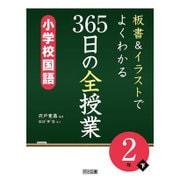 板書&イラストでよくわかる365日の全授業 小学校国語 2年〈下〉 [単行本]