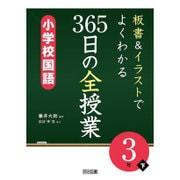 板書&イラストでよくわかる365日の全授業 小学校国語 3年〈下〉 [単行本]