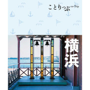 横浜 3版 (ことりっぷ) [全集叢書]