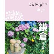 鎌倉 江ノ電 3版 (ことりっぷ) [全集叢書]