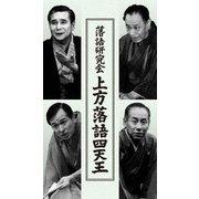 落語研究会 上方落語四天王