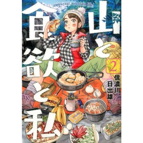 山と食欲と私 2(BUNCH COMICS) [コミック]