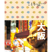 大阪 3版 (ことりっぷ) [全集叢書]