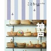 神戸 3版 (ことりっぷ) [全集叢書]