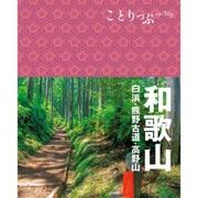 和歌山―白浜・熊野古道・高野山 3版 (ことりっぷ) [全集叢書]
