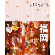 福岡―太宰府 3版 (ことりっぷ) [全集叢書]