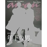 an・an (アン・アン) 2016年 8/10号 [雑誌]