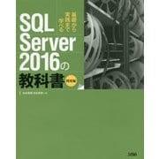 SQL Server 2016の教科書 開発編―基礎から実践まで学べる [単行本]