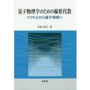 量子物理学のための線形代数―ベクトルから量子情報へ [単行本]