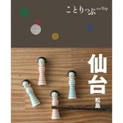 仙台 松島 3版 (ことりっぷ) [全集叢書]