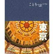 東京 3版 (ことりっぷ) [全集叢書]