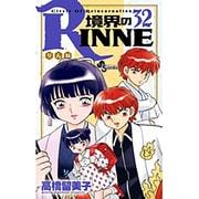 境界のRINNE<32>(少年サンデーコミックス) [コミック]