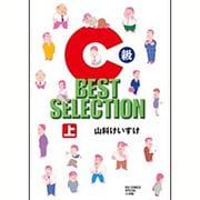 C級 BEST SELECTION<上>(ビッグ コミックス) [コミック]