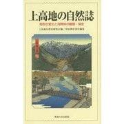 上高地の自然誌―地形の変化と河畔林の動態・保全 [単行本]