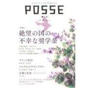 POSSE vol.32 [単行本]
