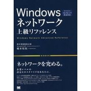 Windowsネットワーク上級リファレンス―Windows 10/8.1/7完全対応 [単行本]