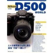ニコン D500 WORLD (日本カメラMOOK) [ムックその他]