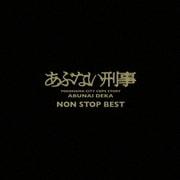 あぶない刑事 NON STOP BEST