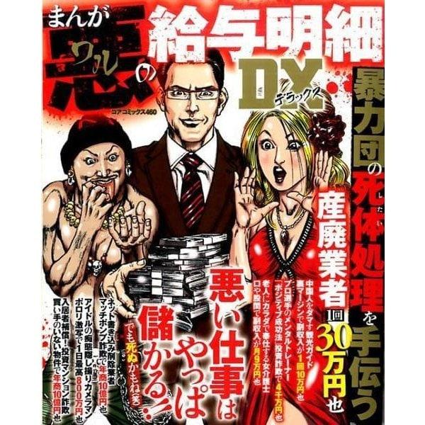 まんが悪の給与明細DX(コアコミックス 460) [コミック]