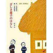 ざしき童子のはなし(画本宮澤賢治) [絵本]