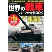 世界の戦車パーフェクトBOOK: コスミックムック [ムックその他]