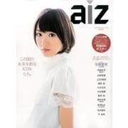 aiz(アイズ) Vol.1 (パーフェクト・メモワール) [ムックその他]