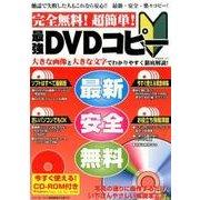 完全無料! 超簡単! 最強DVDコピー (G-MOOK) [ムックその他]