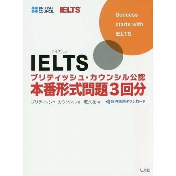 IELTSブリティッシュ・カウンシル公認 本番形式問題3回分 [単行本]