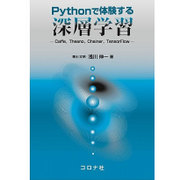 Pythonで体験する深層学習―Caffe,Theano,Chainer,TensorFlow [単行本]