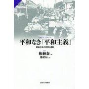 平和なき「平和主義」―戦後日本の思想と運動(サピエンティア〈45〉) [全集叢書]