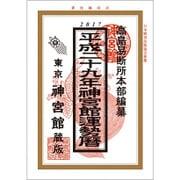 神宮館運勢暦〈平成29年〉 [単行本]