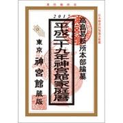 神宮館家庭暦〈平成29年〉 [単行本]