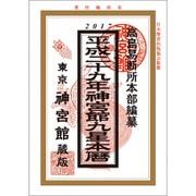 神宮館九星本暦〈平成29年〉 [単行本]