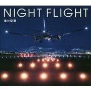 NIGHT FLIGHT―夜の空港 [単行本]