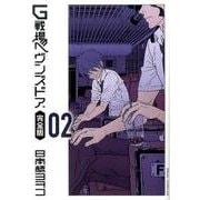 G戦場ヘヴンズドア 完全版<2>(ビッグ コミックス) [コミック]