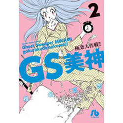 GS美神極楽大作戦!! 2(小学館文庫 しH 8) [文庫]