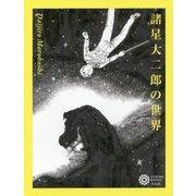 諸星大二郎の世界(コロナ・ブックス) [単行本]