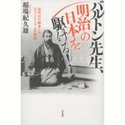 バルトン先生、明治の日本を駆ける!―近代化に献身したスコットランド人の物語 [単行本]