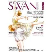 SWAN MAGAZINE Vol.45(2016秋号) [単行本]