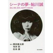 シーナの夢―若松、博多、東京、HAPPY HOUSE [単行本]