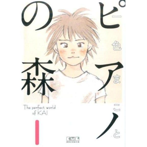 ピアノの森 1(講談社漫画文庫 い 3-9) [文庫]