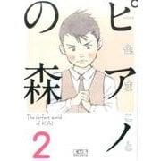 ピアノの森 2(講談社漫画文庫 い 3-10) [文庫]