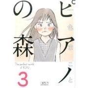 ピアノの森 3(講談社漫画文庫 い 3-11) [文庫]