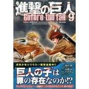進撃の巨人Before the fall 9(シリウスコミックス) [コミック]
