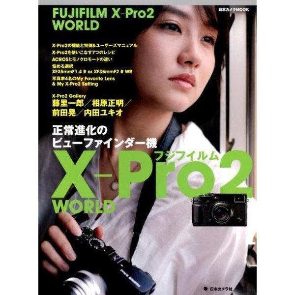 フジフイルム X-Pro2 WORLD (日本カメラMOOK) [ムックその他]
