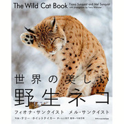 世界の美しい野生ネコ [単行本]