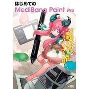 はじめてのMediBang Paint Pro [単行本]