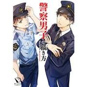 警察男子の描き方(ニッチな描き方シリーズ) [単行本]
