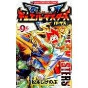 デュエル・マスターズ VS<9>(コロコロコミックス) [コミック]