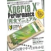 Xperia X Performance完全マニュアル [単行本]